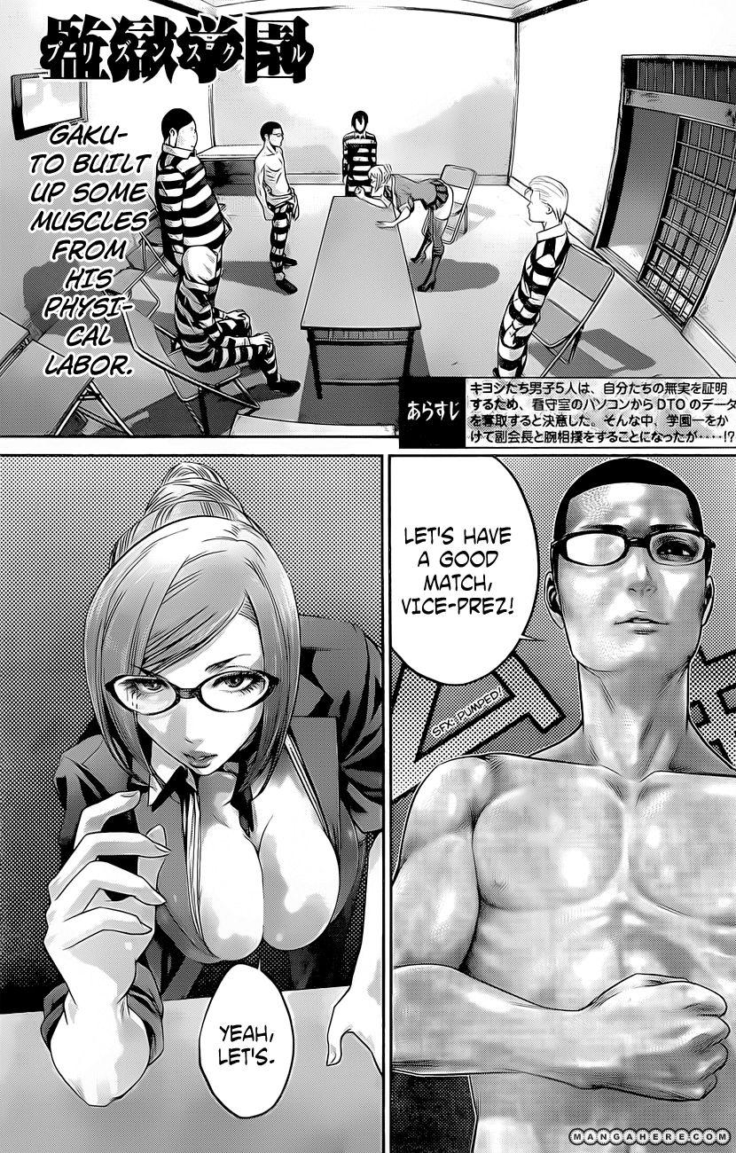 Kangoku Gakuen 58 Page 2
