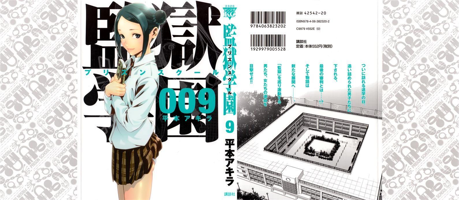Kangoku Gakuen 79 Page 1