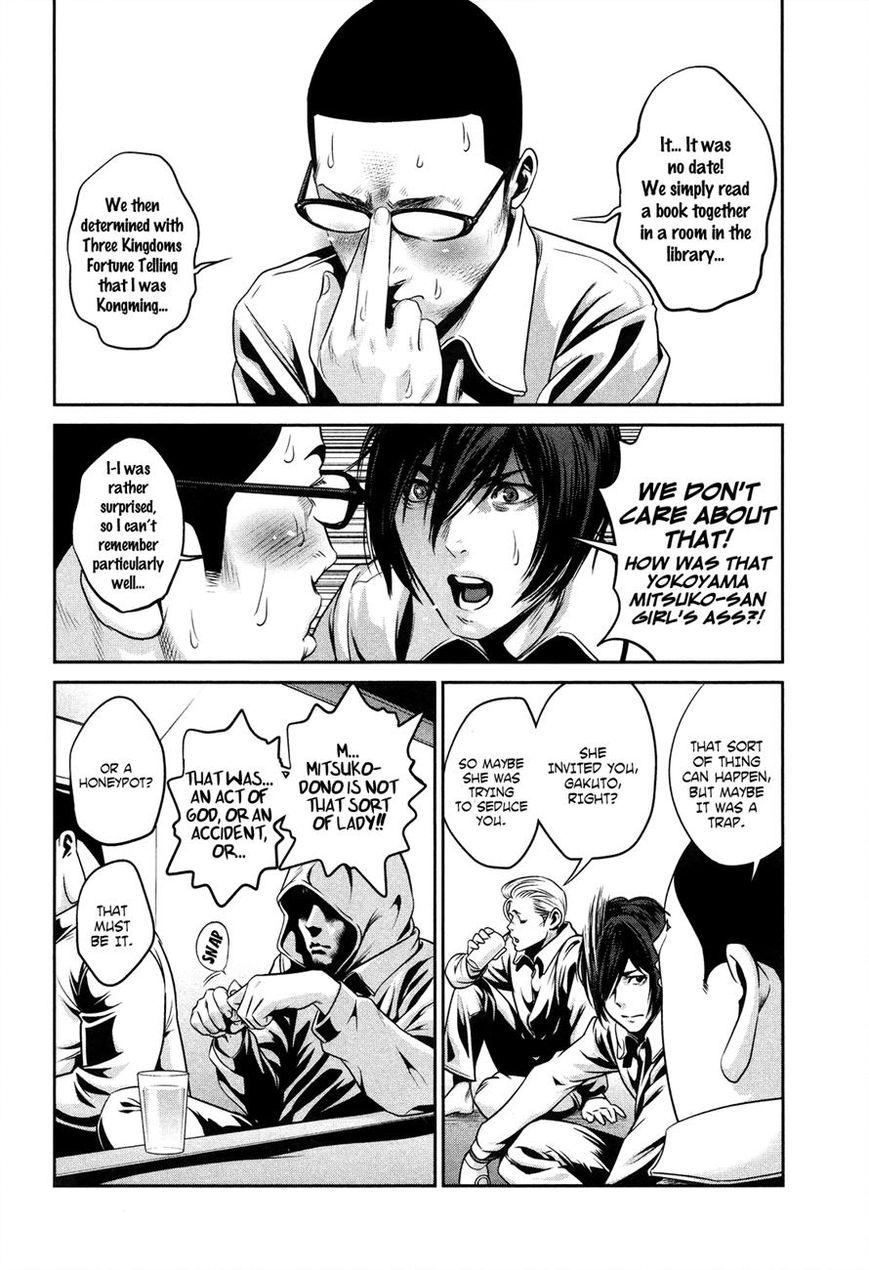 Kangoku Gakuen 84 Page 2