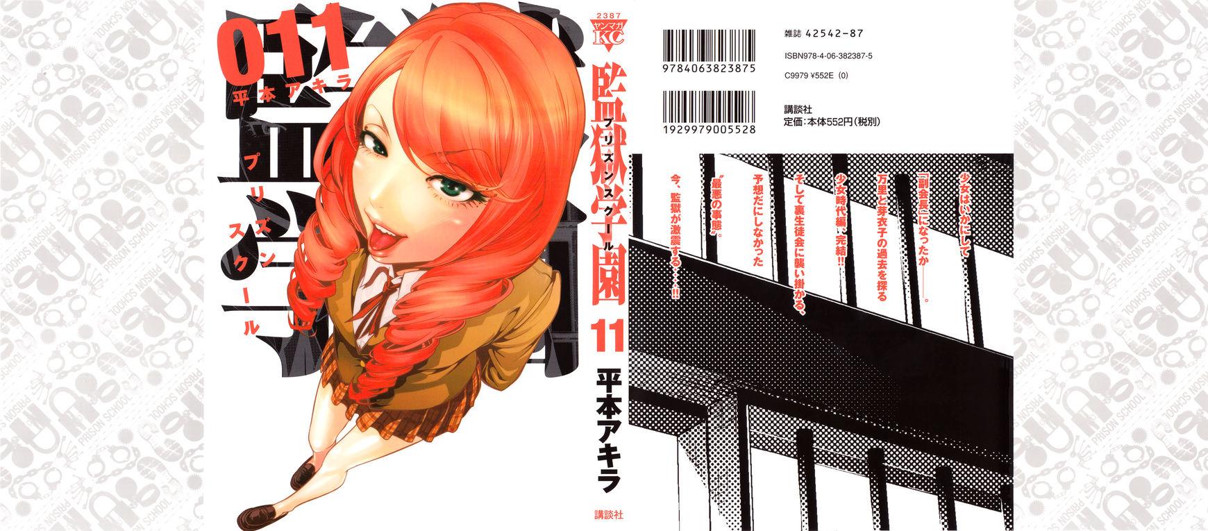 Kangoku Gakuen 99 Page 2