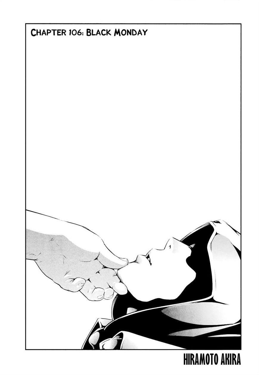 Kangoku Gakuen 106 Page 1
