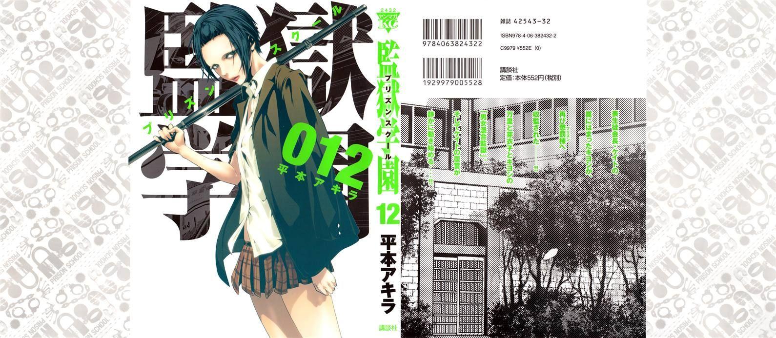 Kangoku Gakuen 109 Page 2