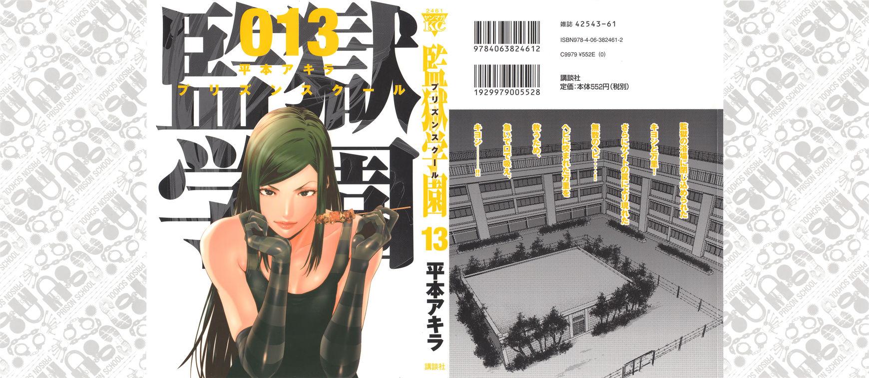 Kangoku Gakuen 119 Page 1