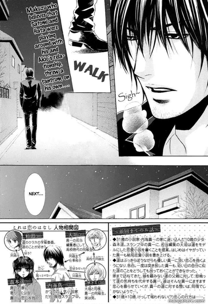 Kore Wa Koi No Hanashi 8 Page 3