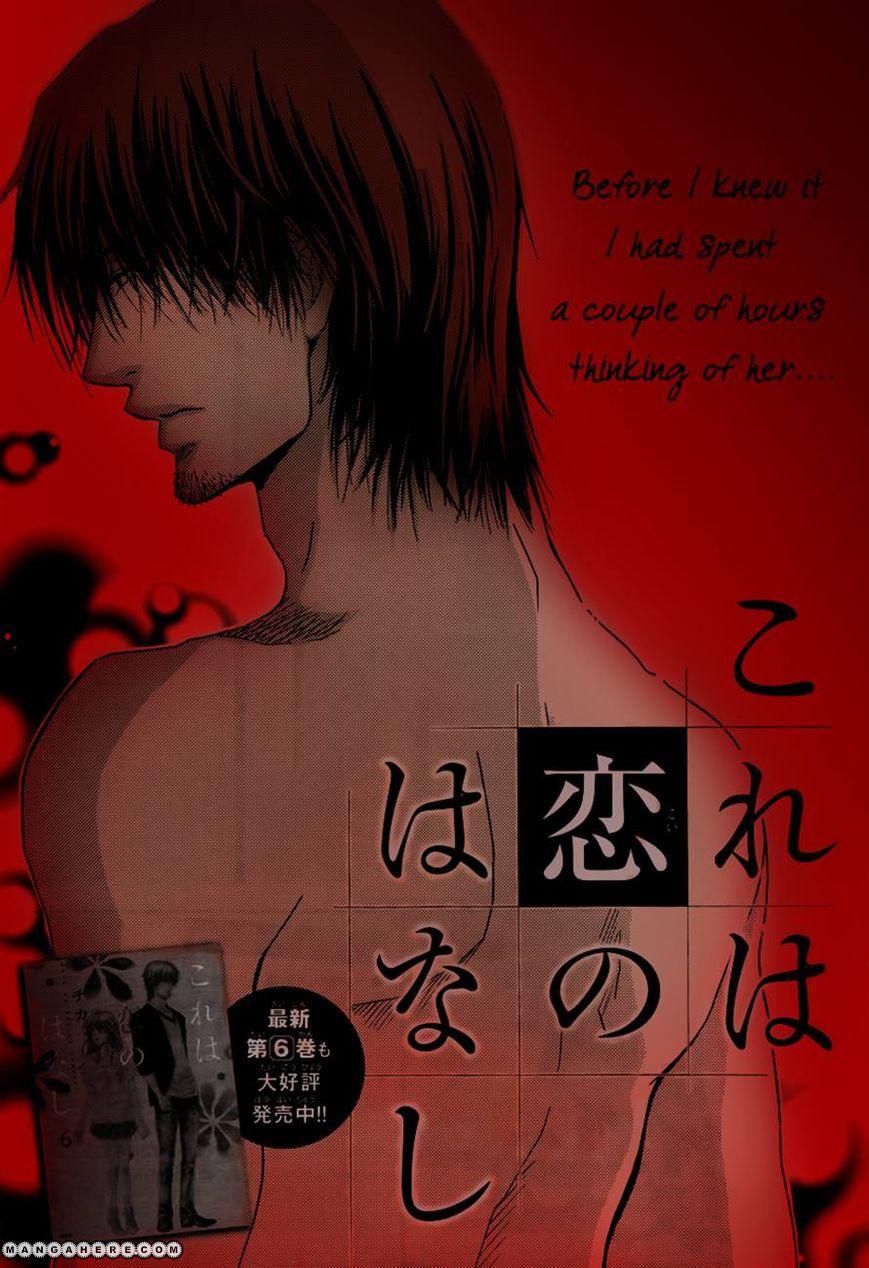 Kore Wa Koi No Hanashi 27 Page 1