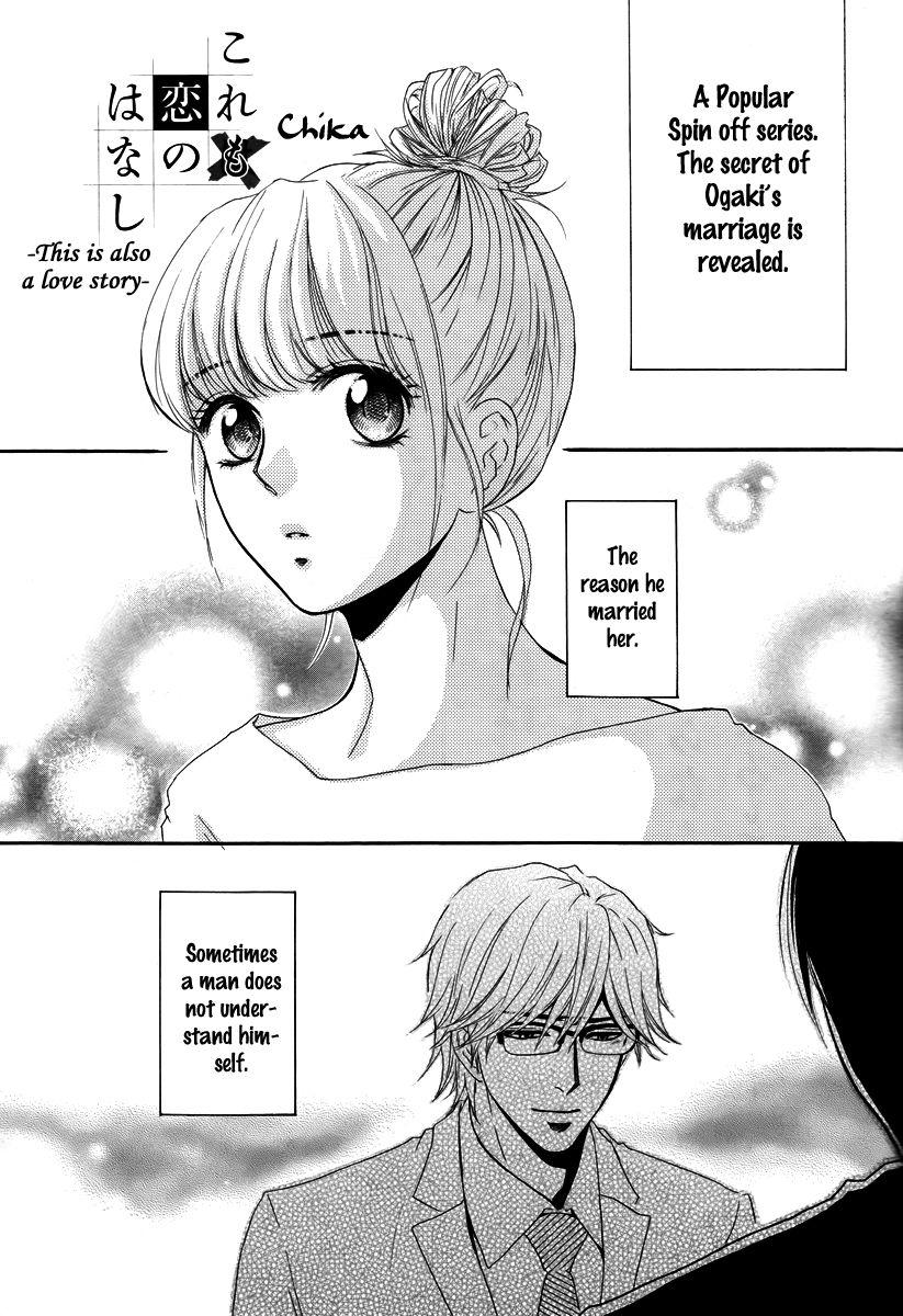 Kore Wa Koi No Hanashi 28.5 Page 2