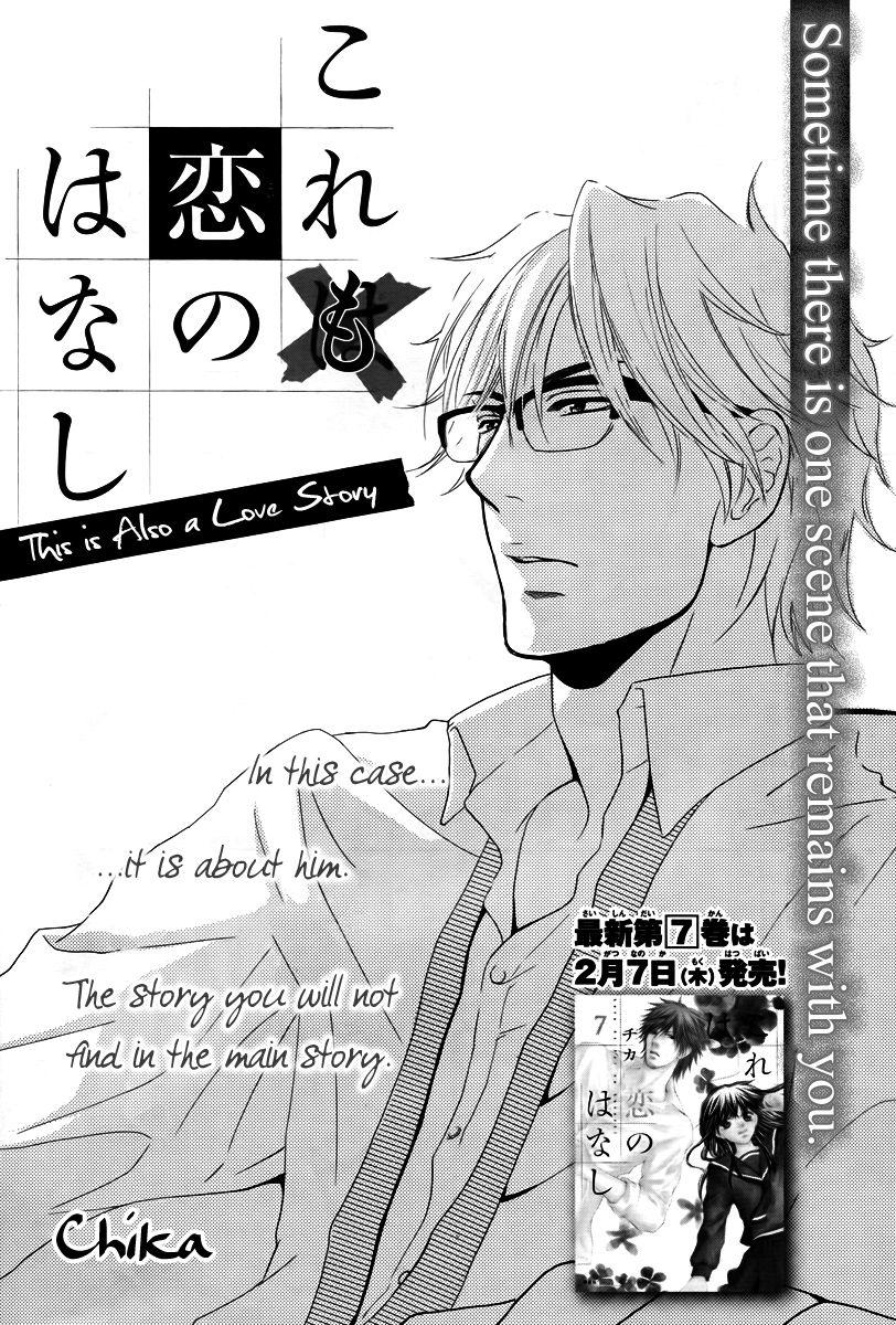 Kore Wa Koi No Hanashi 28.5 Page 3