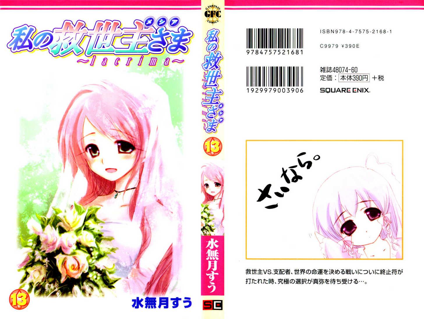 Watashi no Messiah-sama 30 Page 1