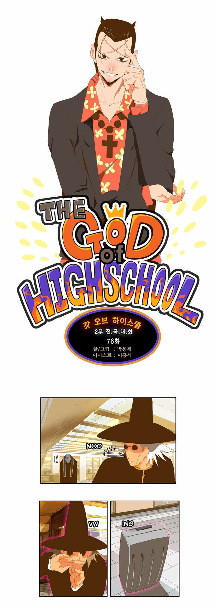 The God Of High School 76 Page 1