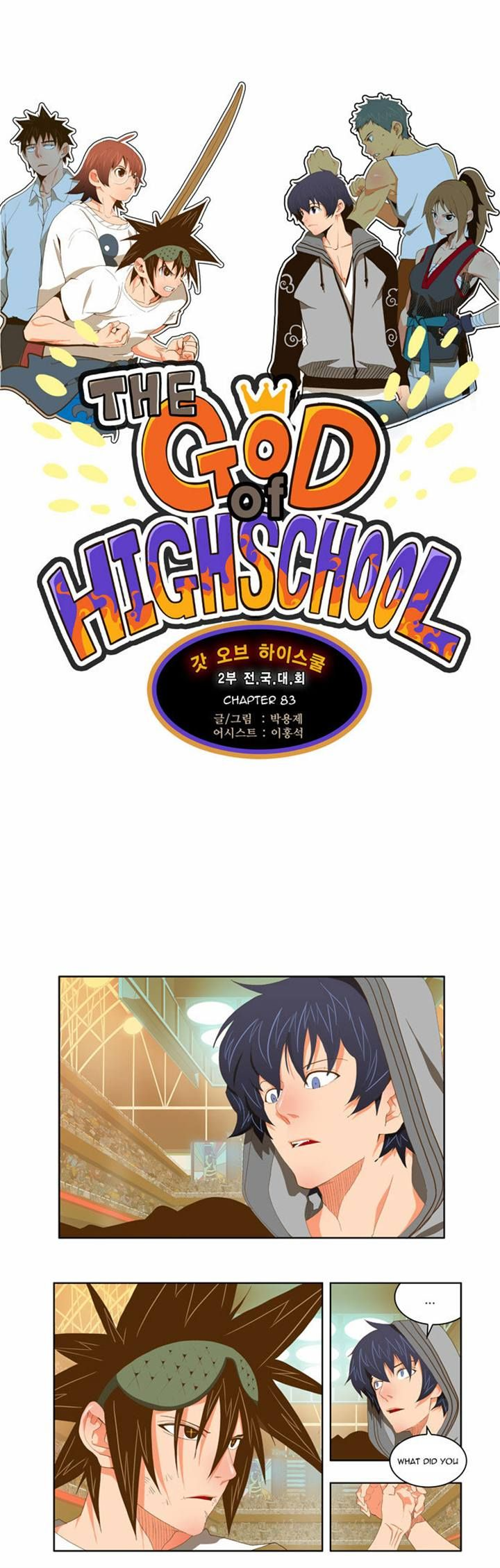 The God Of High School 83 Page 1