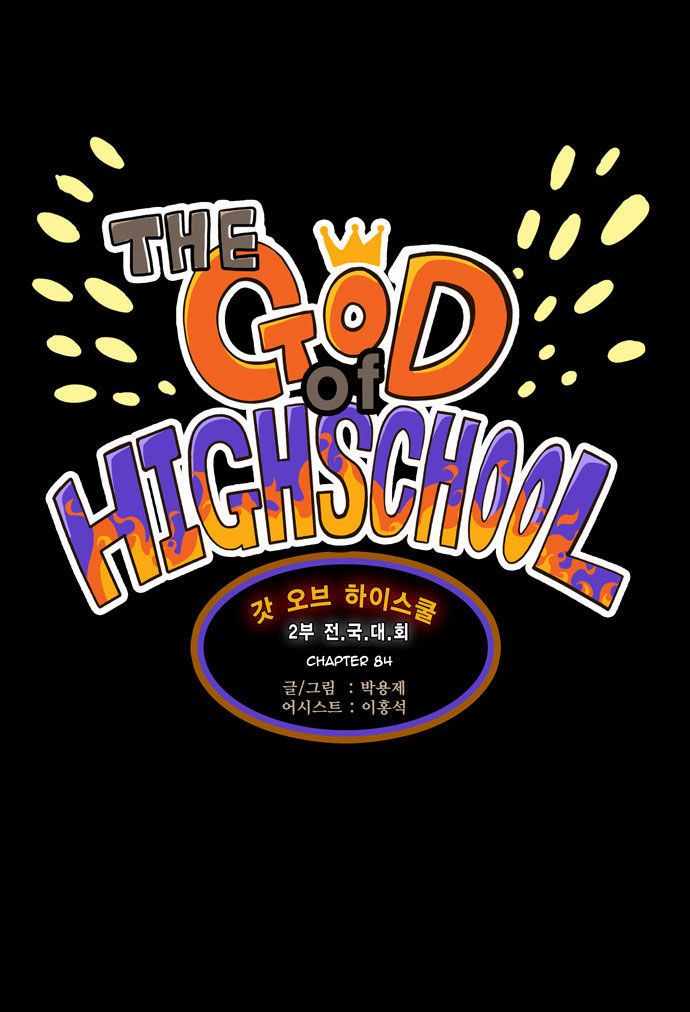 The God Of High School 84 Page 4