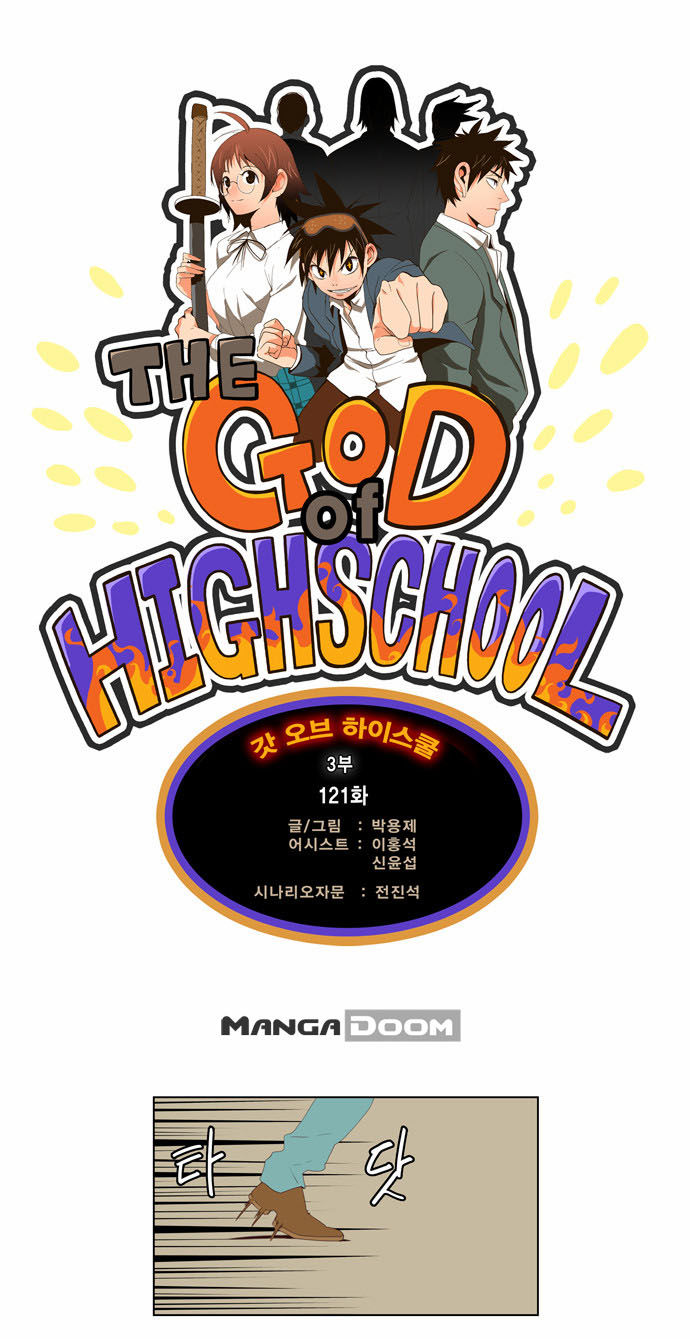 The God Of High School 121 Page 1