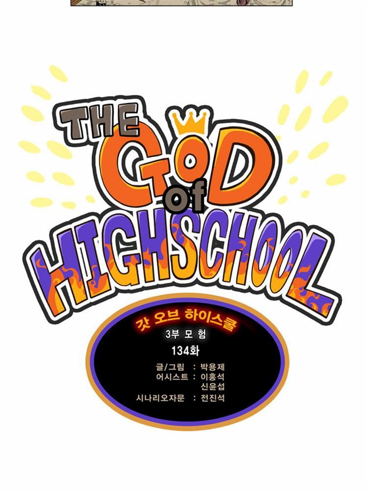 The God Of High School 134 Page 1