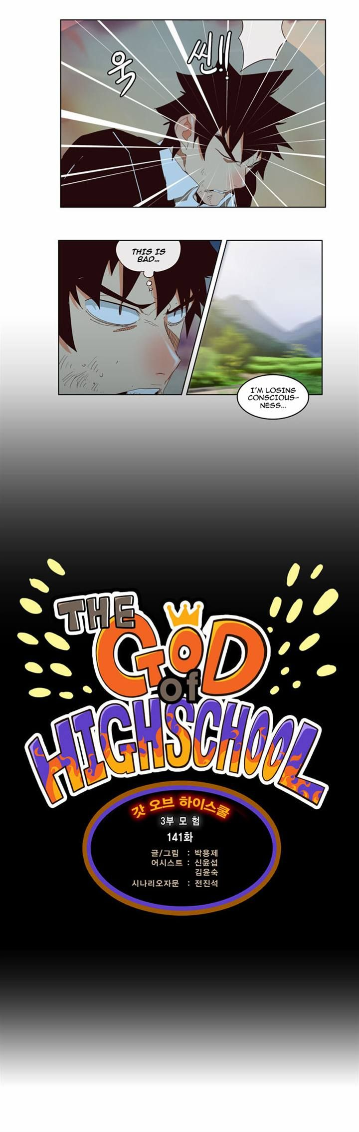 The God Of High School 141 Page 2