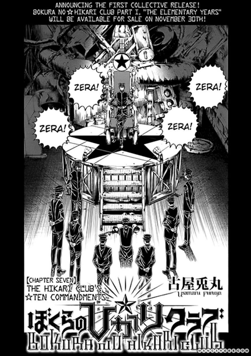 Bokura No Hikari Club 7 Page 2