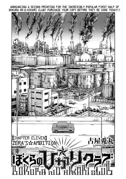 Bokura No Hikari Club 11 Page 2