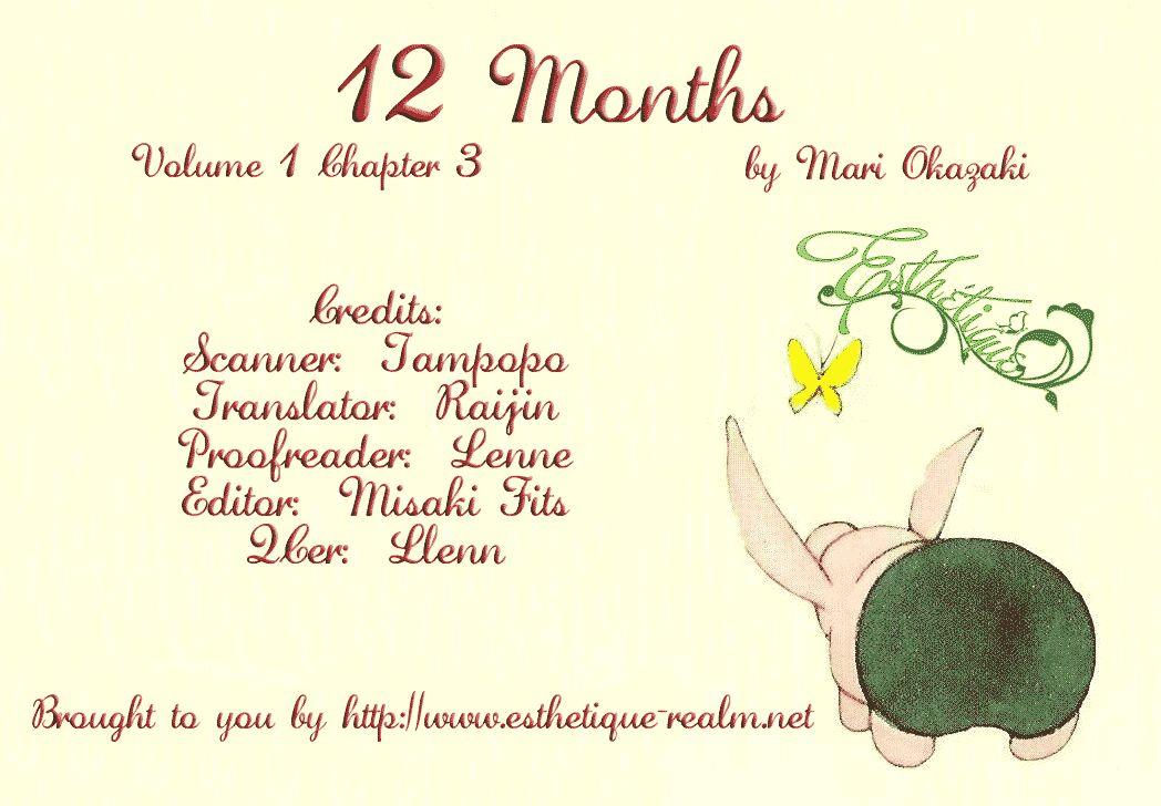 12 Kagetsu 3 Page 1