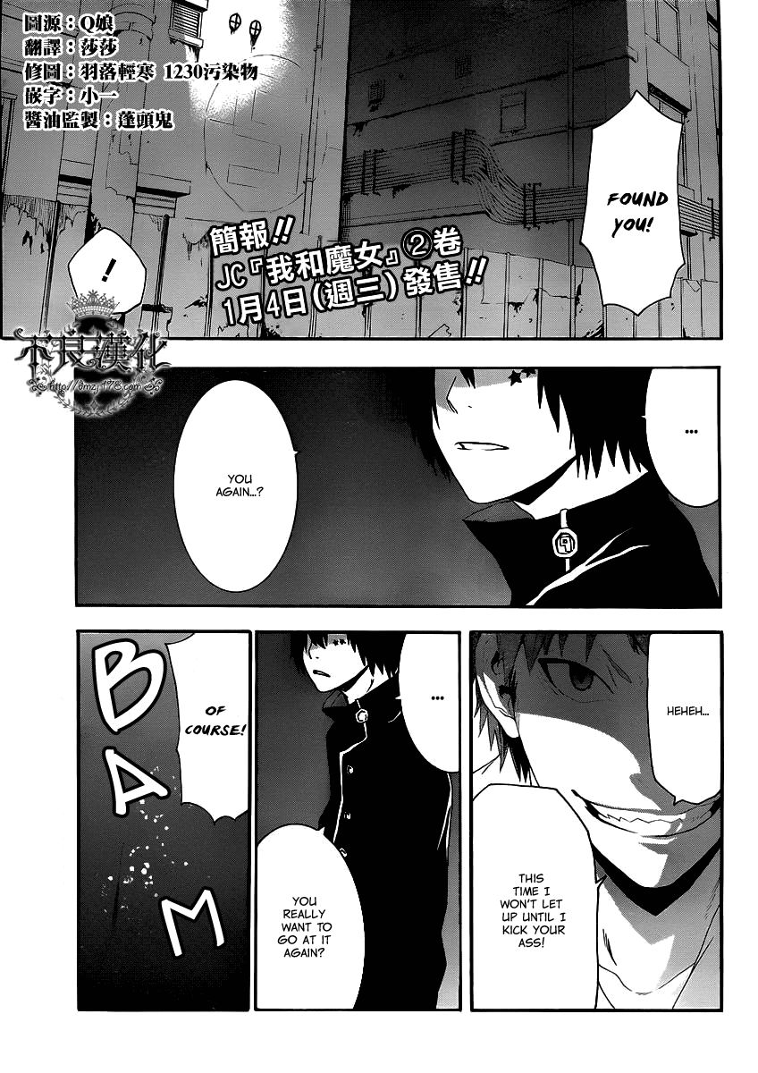 Boku To Majo No Jikan 8 Page 2