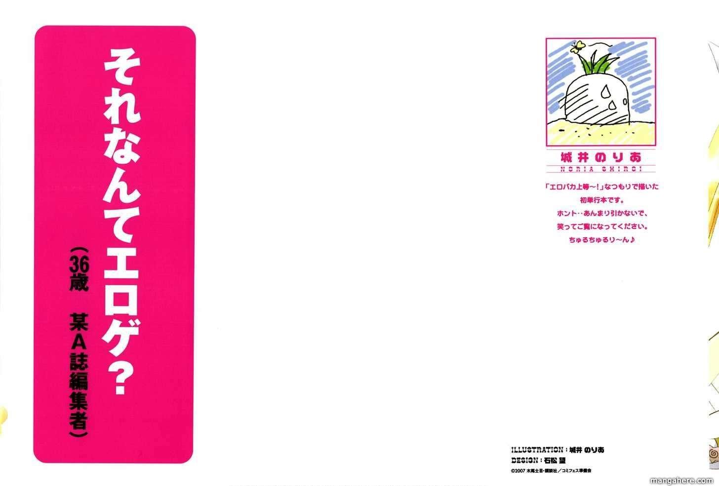 Ramen Tenshi Pretty Menma 1 Page 2