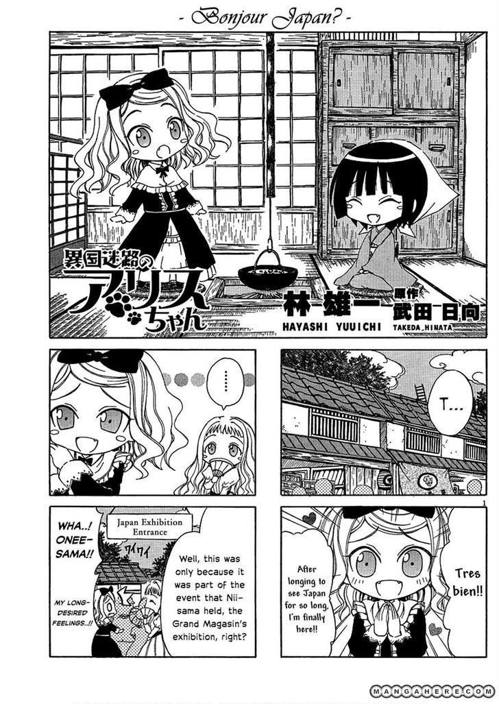 Ikoku Meiro No Alice-Chan 5 Page 1