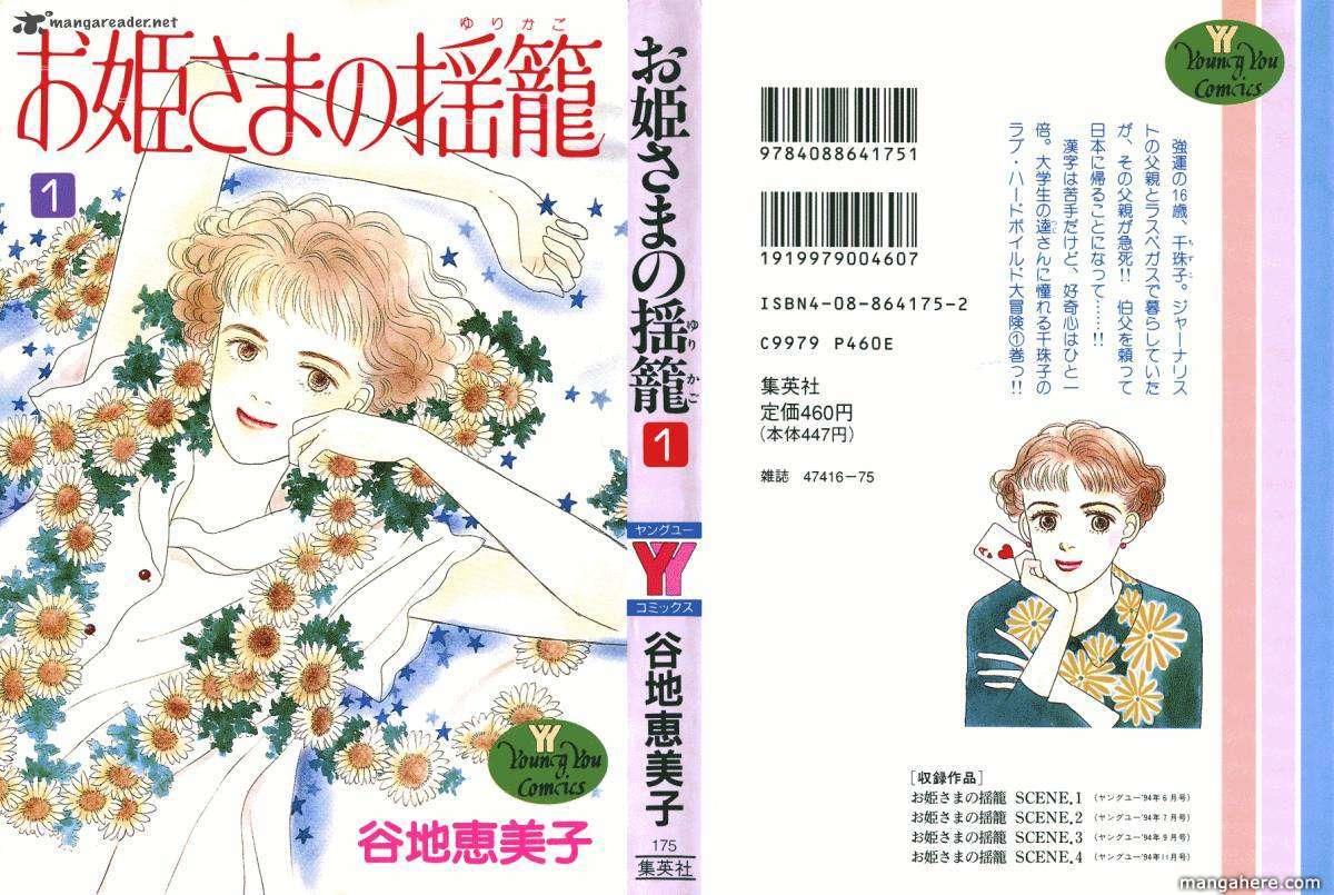 Ohimesama No Yurikago 1 Page 2