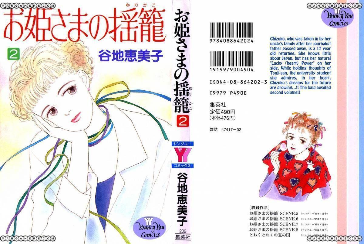 Ohimesama No Yurikago 5 Page 2