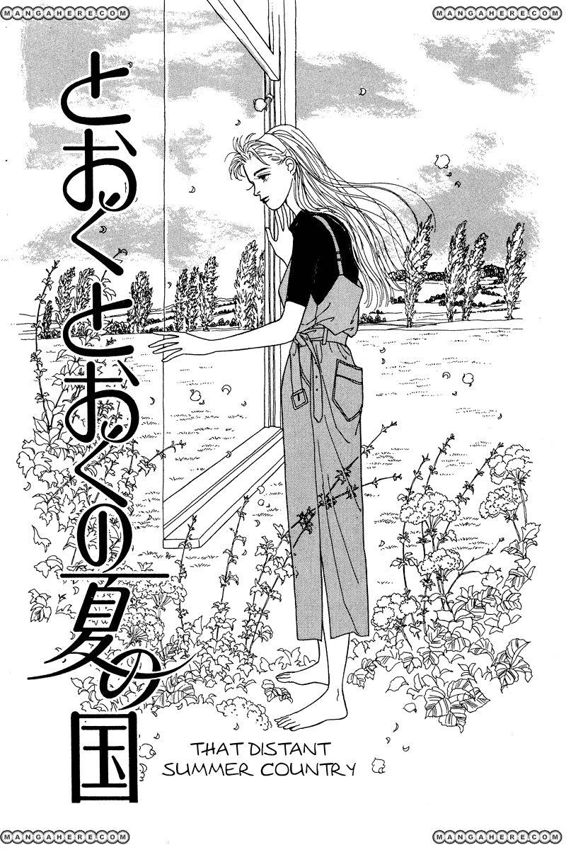 Ohimesama No Yurikago 8.5 Page 1