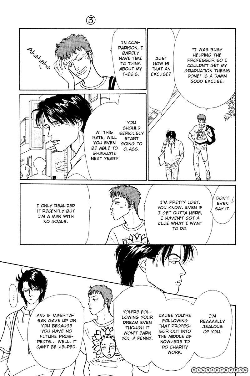 Ohimesama No Yurikago 10 Page 3