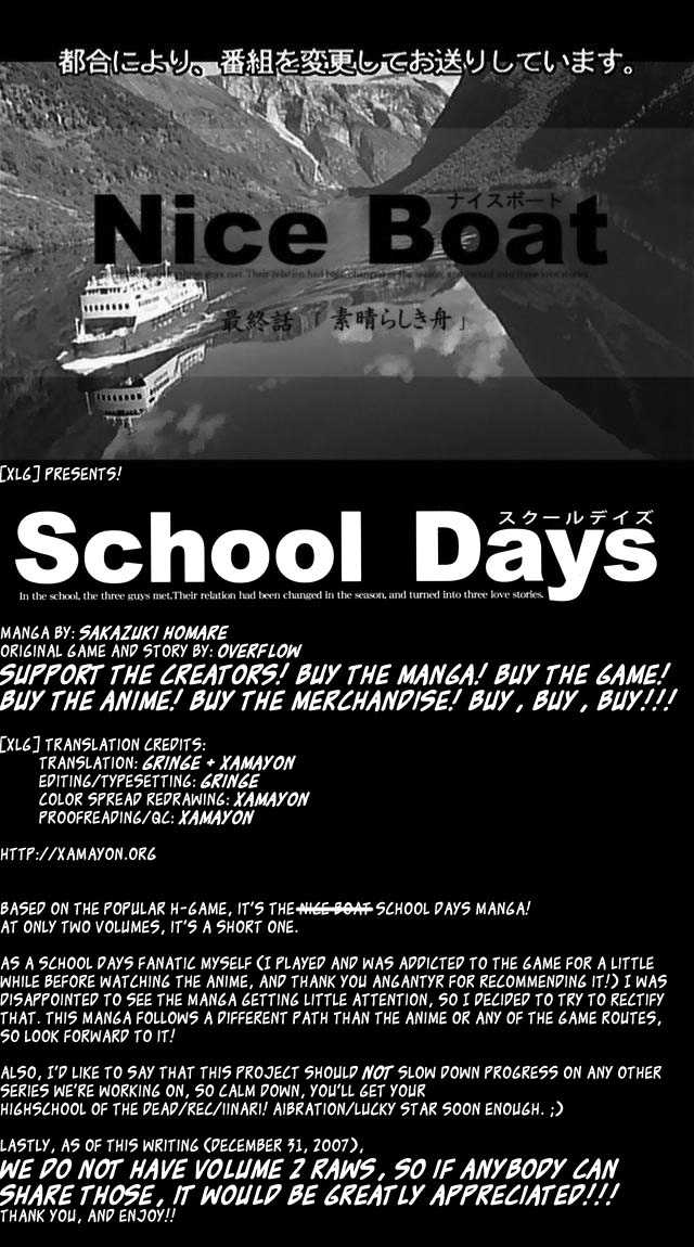 School Days 1 Page 1