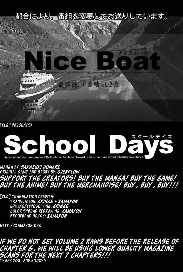 School Days 5 Page 1
