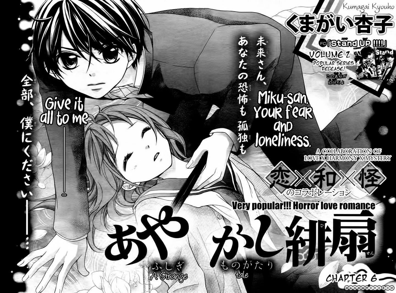 Ayakashi Hisen 6 Page 2