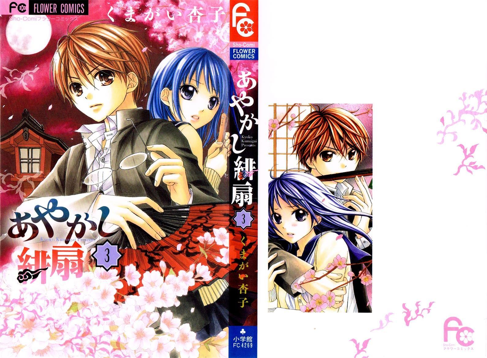 Ayakashi Hisen 12 Page 2