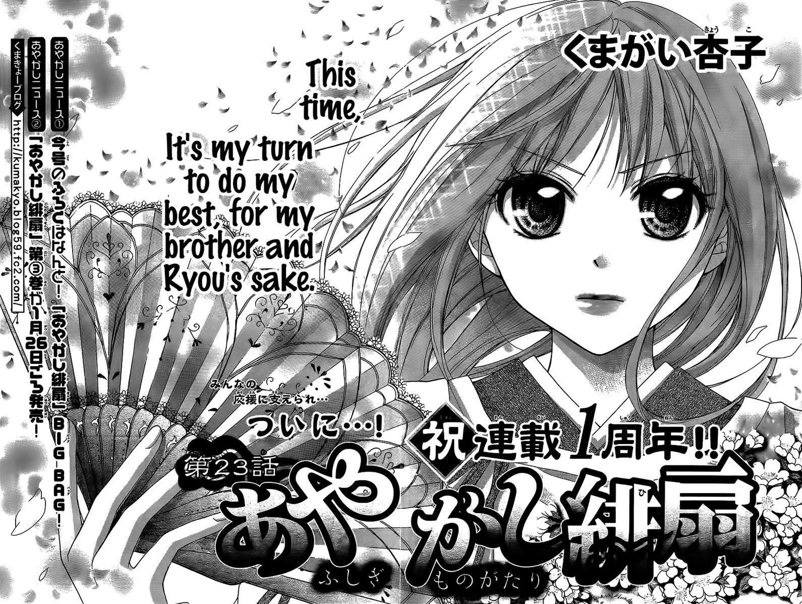 Ayakashi Hisen 23 Page 2