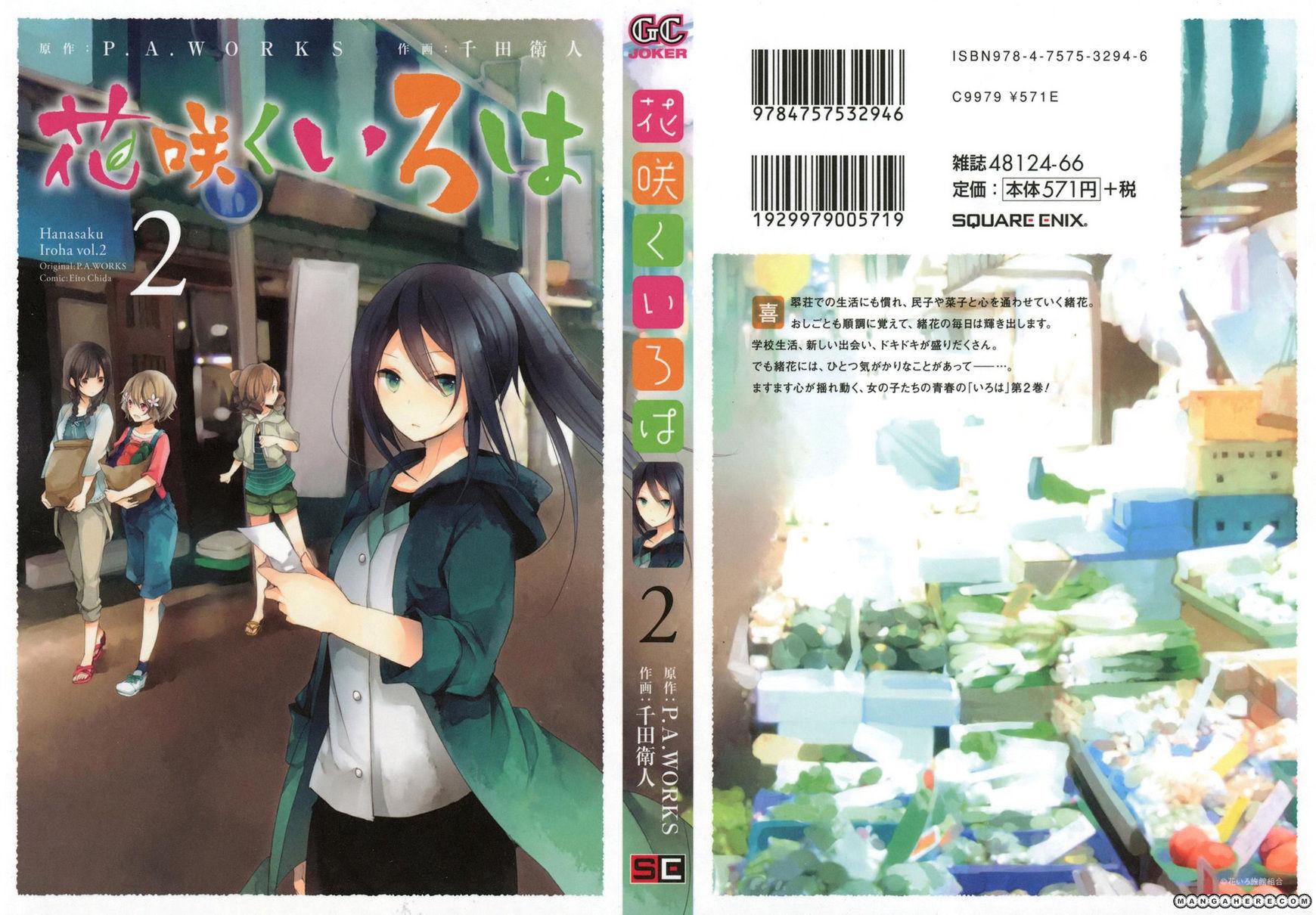 Hanasaku Iroha 5 Page 1
