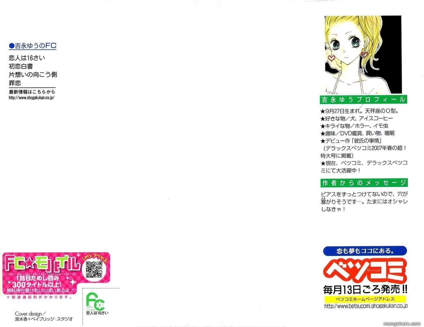 Koibito Wa 16-Sai 1 Page 2