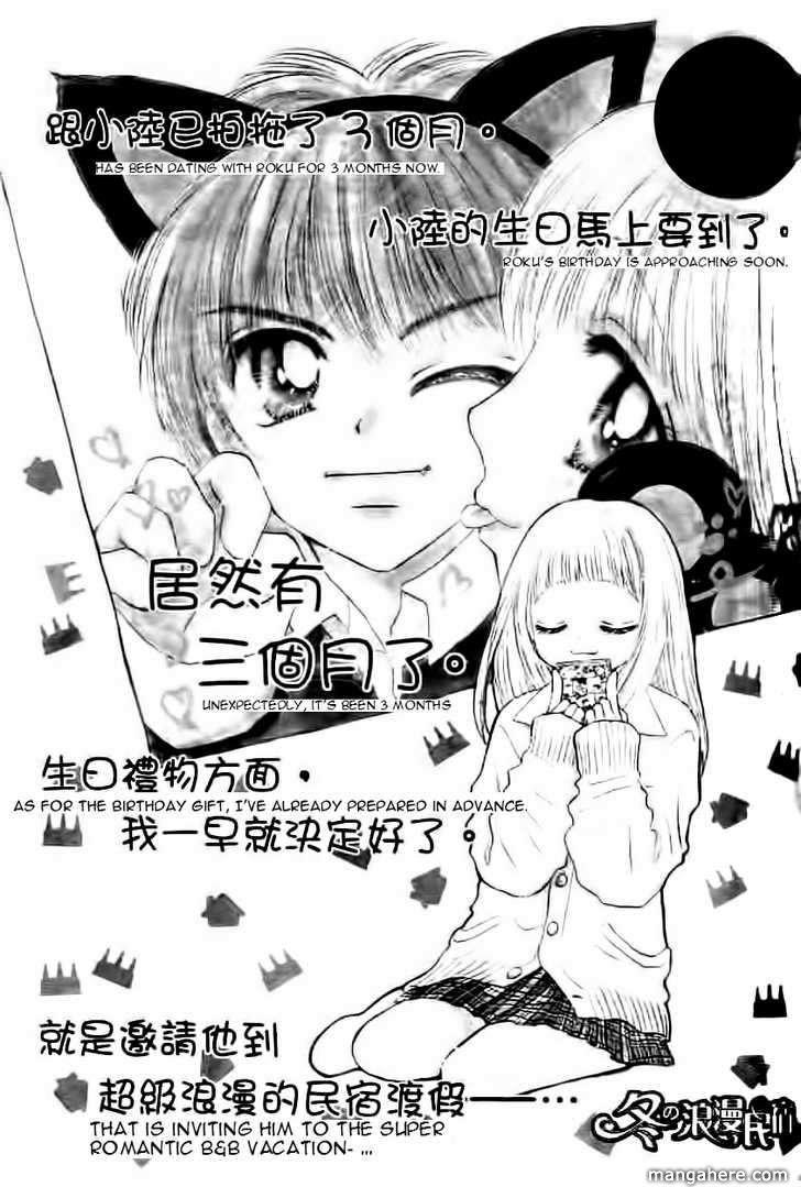 Fuyu No Roman Minshuku 0 Page 3