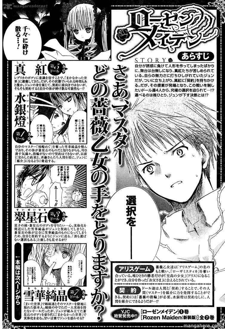 Rozen Maiden Ii 15 Page 3