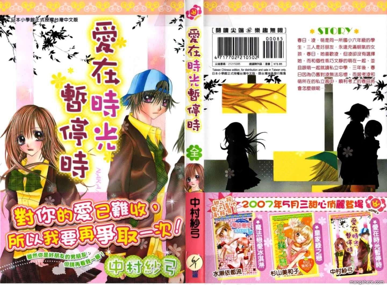 Toki Nazumi, Futari Nazumu 1 Page 2