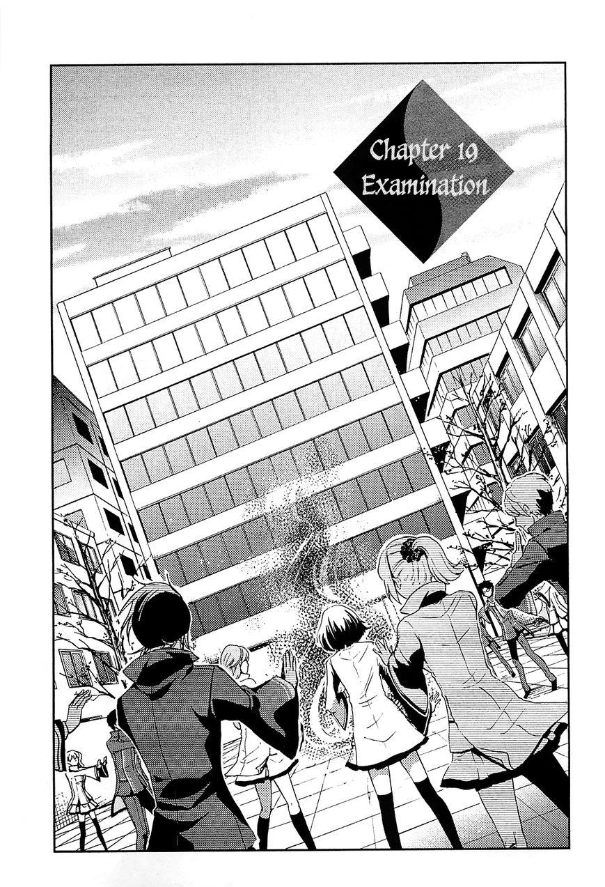 Tokyo Ravens 19 Page 3
