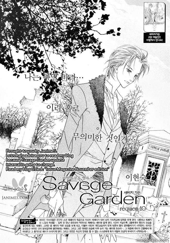 Savage Garden 10 Page 1