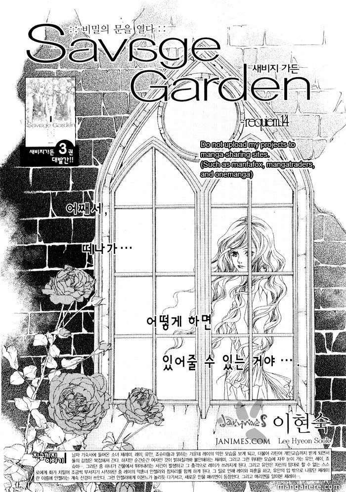 Savage Garden 14 Page 1