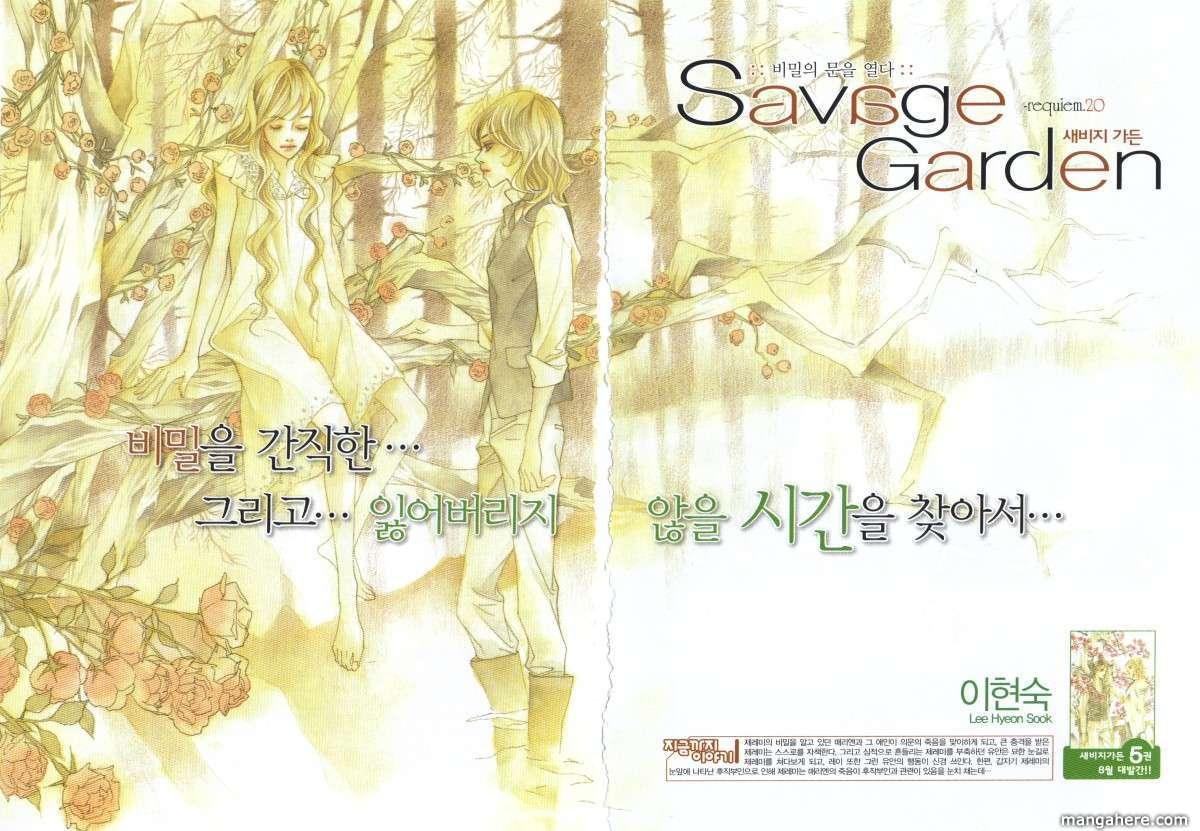 Savage Garden 20 Page 1