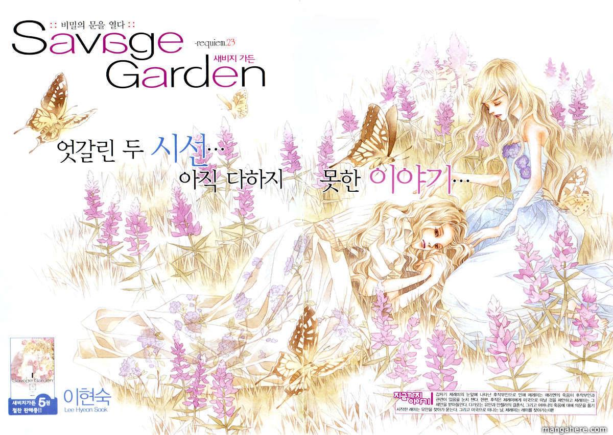 Savage Garden 23 Page 1
