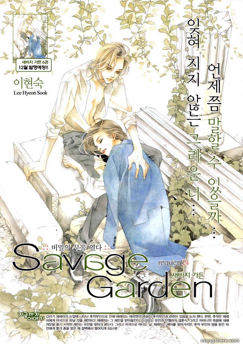 Savage Garden 24 Page 1