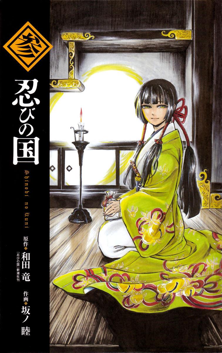 Shinobi no Kuni 11 Page 2