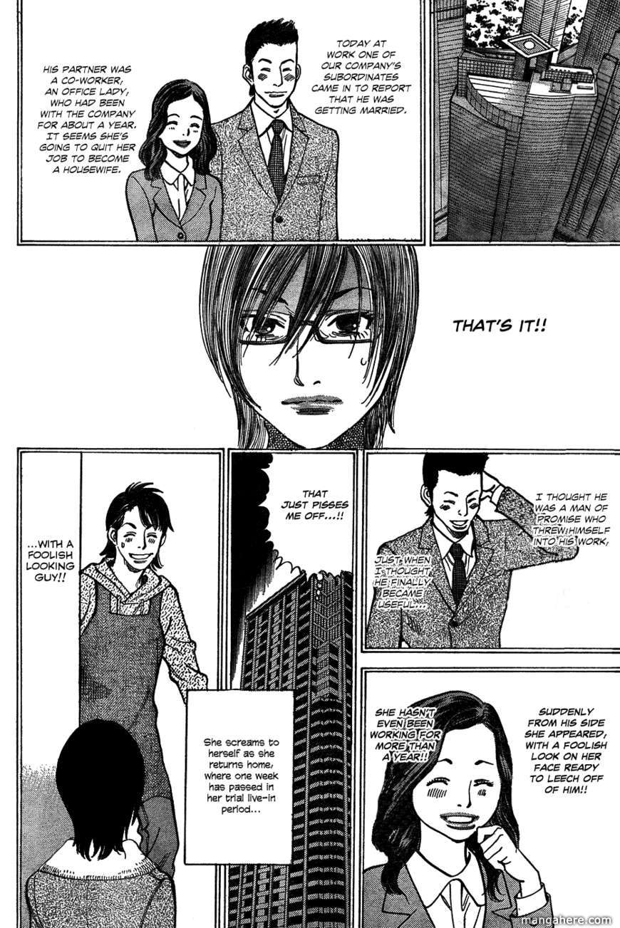 Ore x Yome 2 Page 2
