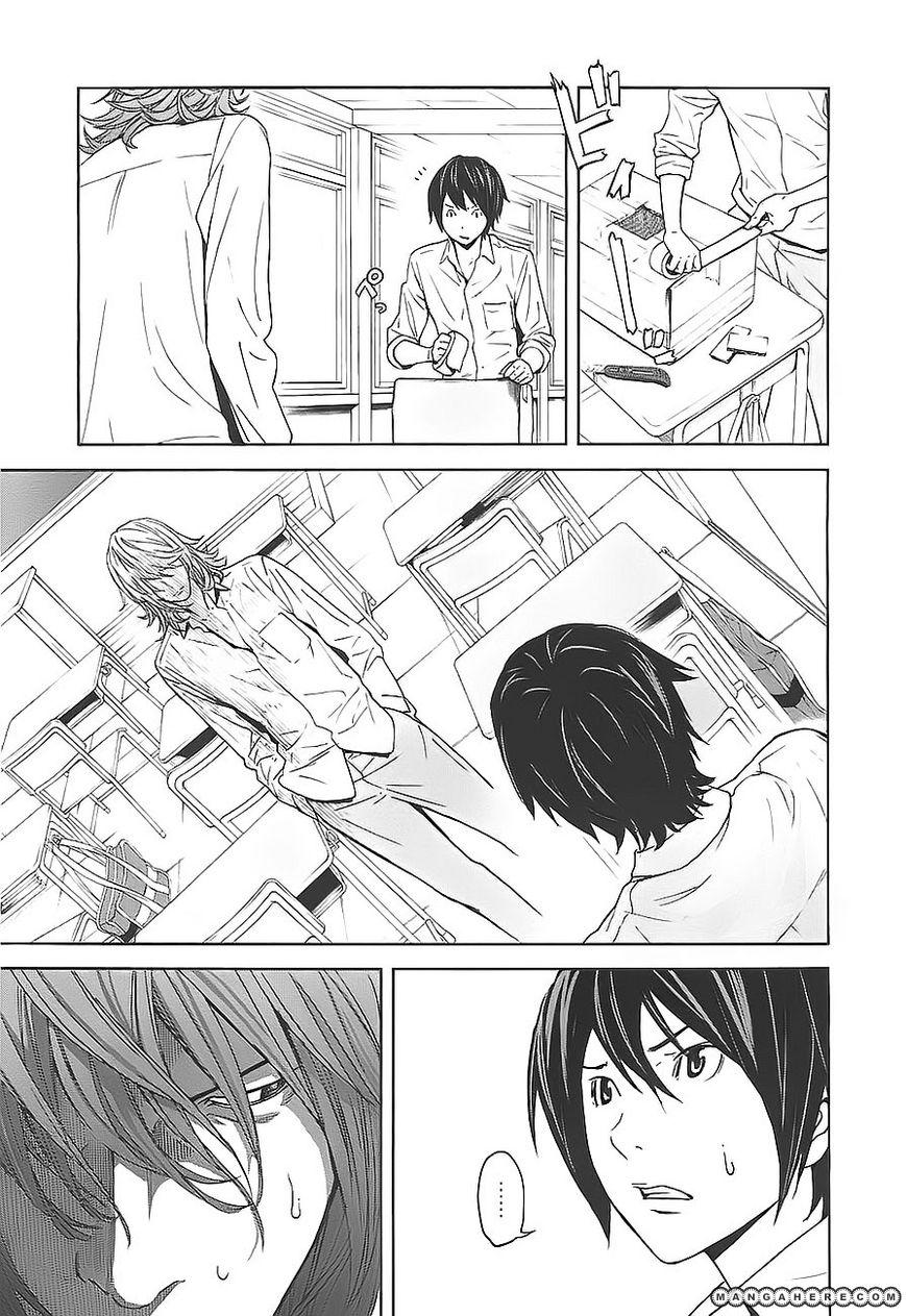 Ousama Game (Renda Hitori) 4 Page 2