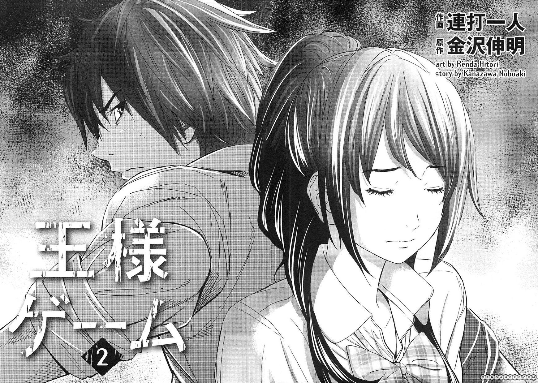 Ousama Game (Renda Hitori) 6 Page 1