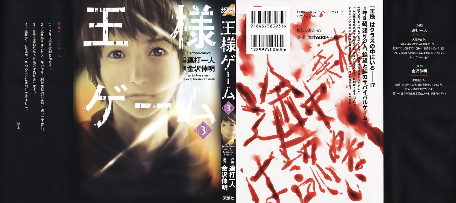 Ousama Game (Renda Hitori) 15 Page 1