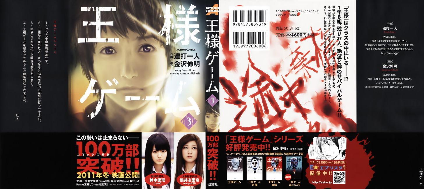 Ousama Game (Renda Hitori) 15 Page 2